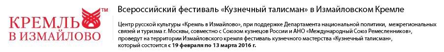 Всероссийский фестиваль «Кузнечный талисман» в Измайловском Кремле с 19 февраля по 13 марта 2016 г.
